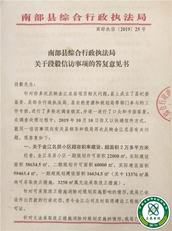 四川南部县:金江房地产公司肆意妄为 恶意欺诈承建方 公理何在!